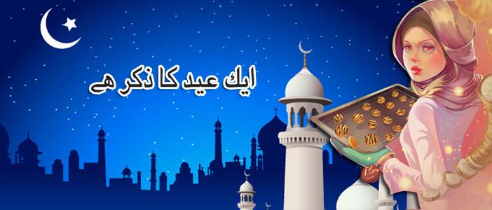 ایک عید کا ذکر ہے