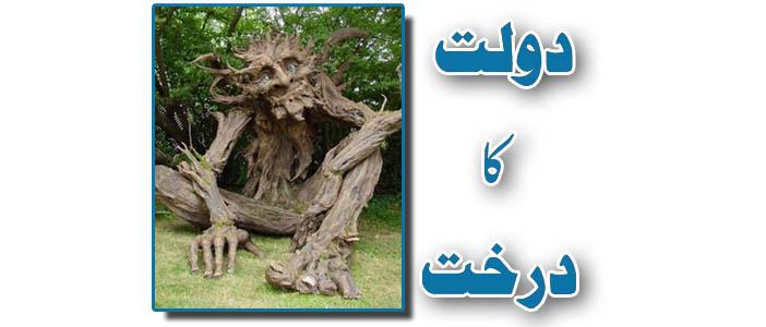 دولت کا درخت