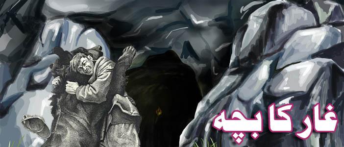 غار کا بچہ