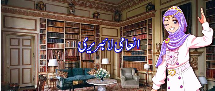 انعامی لائبریری