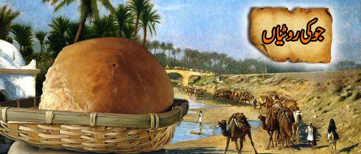 جو کی روٹیاں