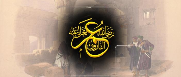 فاروق اعظم رضی اللہ عنہ