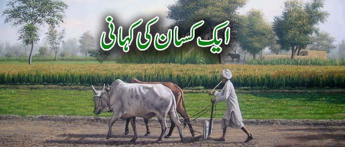 ایک کسان کی کہانی