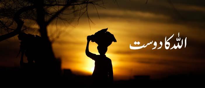 اللہ کا دوست