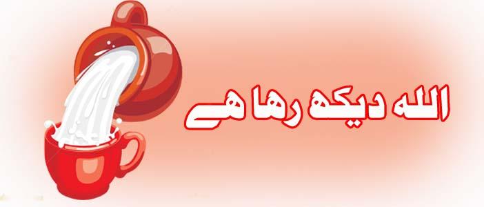 اللہ دیکھ رہاہے