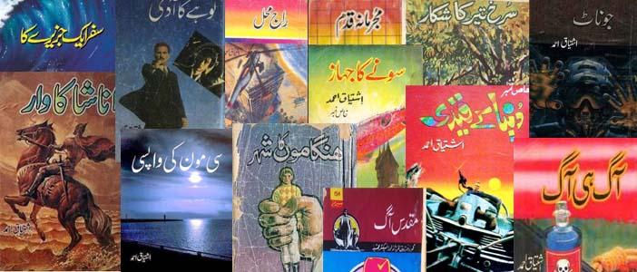 اشتیاق احمد کے ناولوں کی فہرست