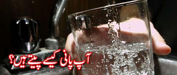 آپ پانی کیسے پیتے ہیں؟